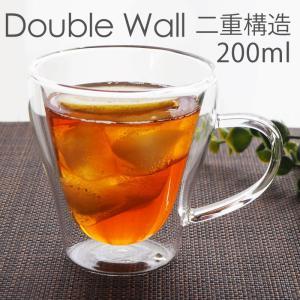 耐熱 ガラス マグカップ 200ml ダブルウォールマグ 耐熱ガラス ダブルウォール グラス カップ...