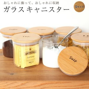 ガラス キャニスター(Sサイズ) 500ml ガラス 北欧 おしゃれ 密封 コーヒー 砂糖 シュガー...