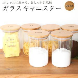 ガラス キャニスター(Lサイズ) 800ml ガラス 北欧 おしゃれ 密封 コーヒー 砂糖 シュガー...