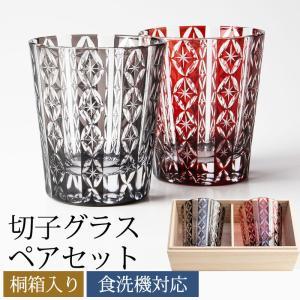 切子グラス ペアセット 七宝 ギフトBOX入り 食洗機対応|miyoshi-ya