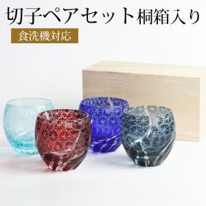 切子ぐい飲み盃 ペアセット 菊つなぎ ギフトBOX入り 食洗機対応|miyoshi-ya