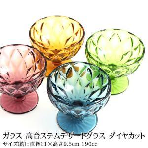 ガラス 高台ステムデザートグラス ダイヤカット 食洗機対応