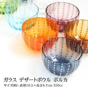 ガラス デザートボウル ポルカ デザートスプーン付き miyoshi-ya