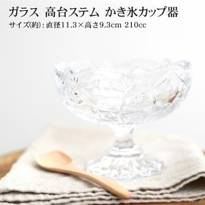 ガラス 高台ステム かき氷カップ器 デザートスプーン付き miyoshi-ya