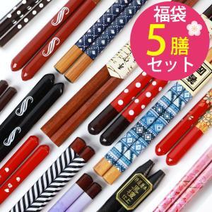 お箸の福袋 木製 箸 5膳セット 和箸 おしゃれ かわいい和食器 和風 北欧 大人用 男 女 はし ...