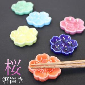 箸置き 桜 陶器製|miyoshi-ya