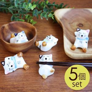 箸置き 猫 かわいい 招き猫の箸置き しあわせこいこい やってこい 5匹セット 5個 陶器製