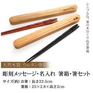 箸箱 スライド お箸 彫刻メッセージ・名入れ 箸・箸箱セット 木製 シンプル 箸入れ 箸ケース はしいれ 名入れ無料 miyoshi-ya