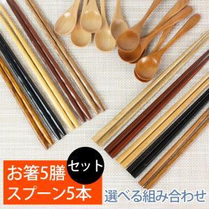 天然木製 銘木箸5膳組みとティースプーン5本セット 1000円ポッキリ お得なセット 送料無料|miyoshi-ya