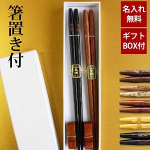 名入れ無料 彫刻名入れ 夫婦箸 ペアセット 銘木 手彫り箸 箸置き2個付き 送料無料|miyoshi-ya