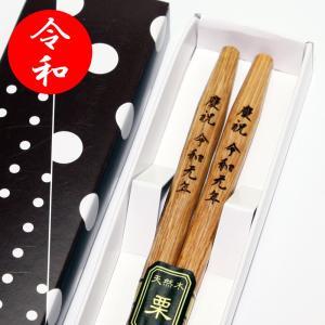 令和 刻印入り 木製 お箸 ギフトボックス入り 新元号令和記念 「平成」から「令和」への「箸わたし」 miyoshi-ya