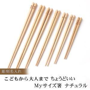 彫刻名入れ 箸 選べるサイズ ナチュラル 木製 食洗機対応 日本製 【名入れ 家族 子供  大人 女性 男性 練習 シンプル おしゃれ 無地 子ども こども 滑り止め ト|miyoshi-ya