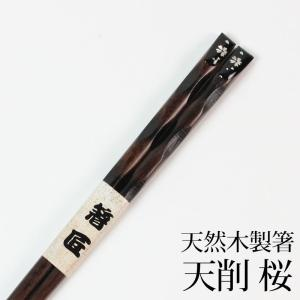 【50%OFFアウトレットセール】天然木製 天削箸 桜 黒 23.5cm お箸 おはし|miyoshi-ya