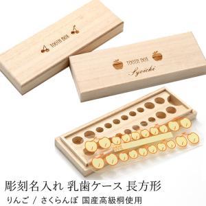 彫刻名入れ 乳歯ケース 長方形 名入れ無料 送料無料 乳歯入れ ビーグラッド 日本製 天然桐使用コンパクト 収納 りんご さくらんぼ|miyoshi-ya