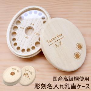 彫刻名入れ 乳歯ケース 楕円形 名入れ無料 送料無料 乳歯入れ ビーグラッド 日本製 天然桐使用 だ円型 たまご型 クローバー りんご ダーラナホース|miyoshi-ya