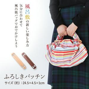 ふろしきパッチンとは風呂敷を簡単な方法でバッグにすることができるアイテムです。 ふろしきをパッチンの...