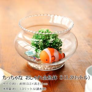 ちっちゃな おしゃれ金魚鉢 ガラスクリアー S(1.3リットル)|miyoshi-ya