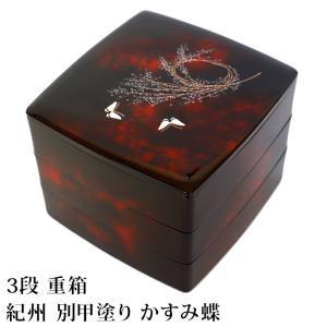 紀州塗り 6.5寸 胴張 三段 重箱 別甲 かすみ蝶 大型 弁当箱 おしゃれ 3段 お重箱 かわいい...