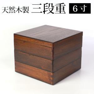 天然木製 6寸 18.5cm 三段 重箱 漆塗り 大型 弁当箱 おしゃれ 3段 お重箱 かわいい お...