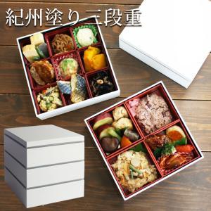 重箱 三段 6寸 白 ホワイト 3900ml 3段 オリジナル おしゃれ シンプル 日本製 紀州塗り...