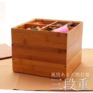 天然竹製 7寸 三段 重箱 白木