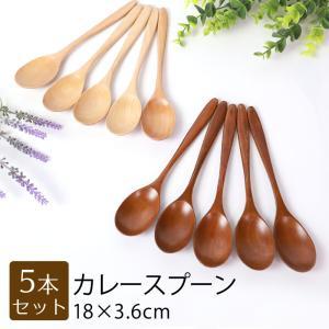 天然木製 カレースプーン 5本セット 1000円ポッキリ お得 なセット 送料無料