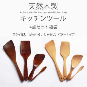 天然木製 キッチンツール 4点セット 送料無料 お得なセット|miyoshi-ya|02