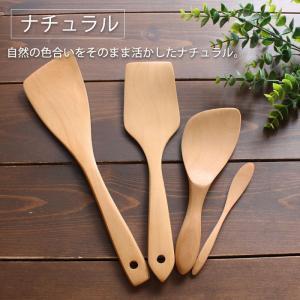 天然木製 キッチンツール 4点セット 送料無料 お得なセット|miyoshi-ya|06