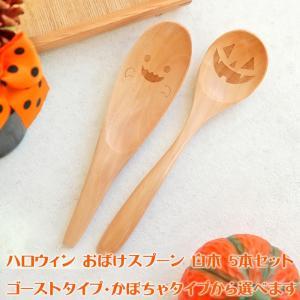 天然木製 ハロウィン おばけスプーン 5本セット
