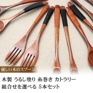 天然木製 うるし塗り 糸巻き カトラリー 自由に選べる 5本セット