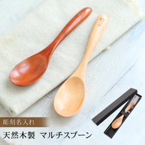 天然木製 彫刻名入れ マルチスプーン 1本 名入れ無料|miyoshi-ya