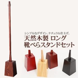 天然木製 ロング靴べら スタンドセット|miyoshi-ya
