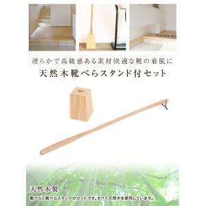 天然木製 ロング靴べら スタンドセット|miyoshi-ya|02