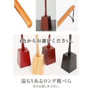 天然木製 ロング靴べら スタンドセット|miyoshi-ya|06