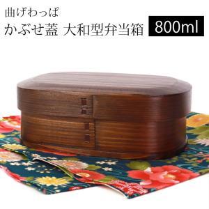 お弁当箱 曲げわっぱ 大和型 弁当箱 漆塗り かぶせ蓋 700ml 1段 お弁当箱