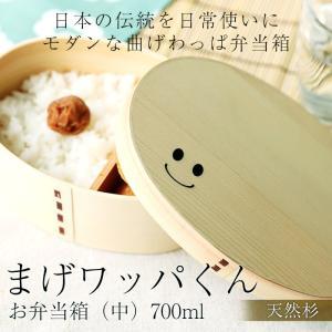 弁当箱 まげワッパくん お弁当箱(中) 曲げわっぱ弁当箱 送料無料|miyoshi-ya