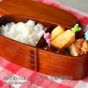 ほのかな杉の香りが心地よく、懐かしく温かい気持ちになる使い心地。 日本文化のお弁当を曲げわっぱでおし...