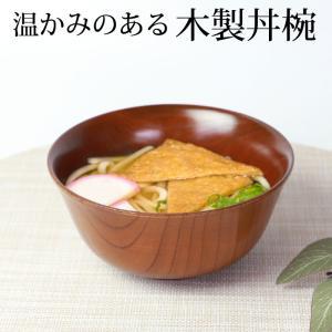 天然木製 羽反 特大 丼ぶり椀 漆塗り|miyoshi-ya