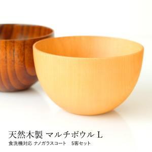 食洗機対応 ナノガラスコート 天然木製 マルチボウル型汁椀 L 5客セット miyoshi-ya