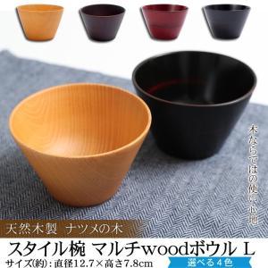 天然木製 スタイル椀 マルチwoodボウル L miyoshi-ya