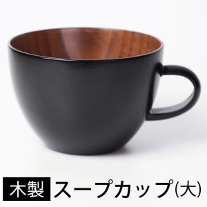 天然木製 スープカップ ちひろ(大) 黒 漆塗り|miyoshi-ya