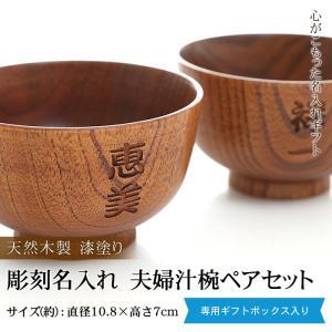 彫刻名入れ 天然木製 夫婦汁椀 ペアセット 漆塗り 名入れ無料|miyoshi-ya