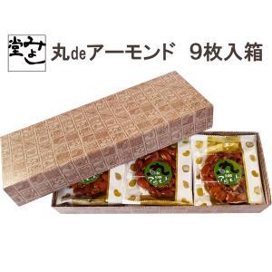 丸deアーモンド 9枚入り箱 miyoshido
