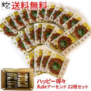 丸deアーモンド21枚セット miyoshido