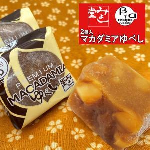 マカダミアゆべし|miyoshido