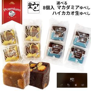 マカダミアゆべし8個入|miyoshido
