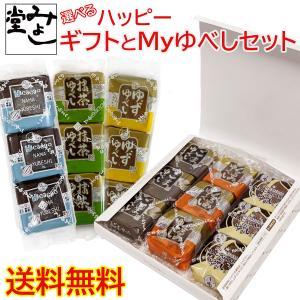 【送料込】ゆべし4袋×2箱+1袋おまけ miyoshido