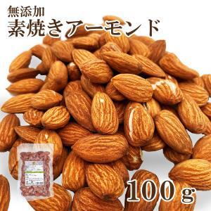 素焼きアーモンド★100g miyoshido