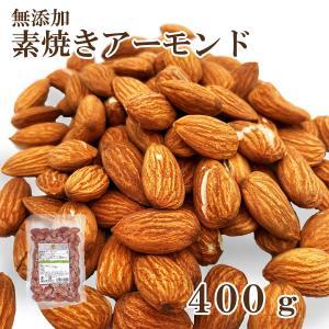 素焼きアーモンド★400g miyoshido