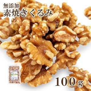 素焼くるみ★100g|miyoshido
